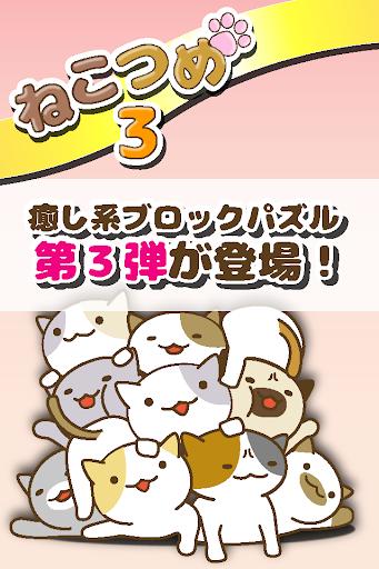 ねこつめ3【ねこあつめブロックパズル】