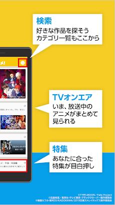 アニメ放題‐ソフトバンクのアニメ見放題サービスのおすすめ画像2