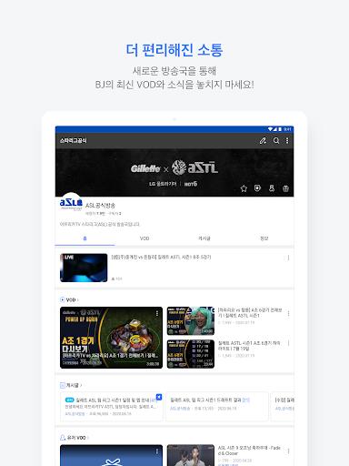 AfreecaTV 5.12.1 Screenshots 12