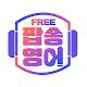 팝송으로 배우는 무료 영어 Download on Windows