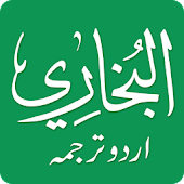 Sahih Bukhari in Urdu