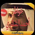 خواطر أحمد الشقيري 2016 icon