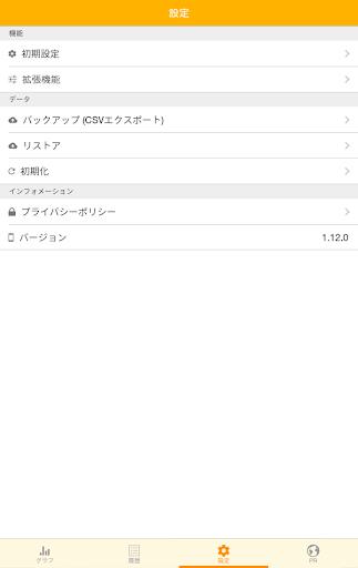 シンプル体重管理 screenshot 14