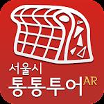 서울시 통통투어AR(증강현실) Icon