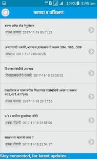 Kaayda v Prashikshan (कायदा व प्रशिक्षण) - náhled