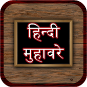 Hindi Muhavare 2016