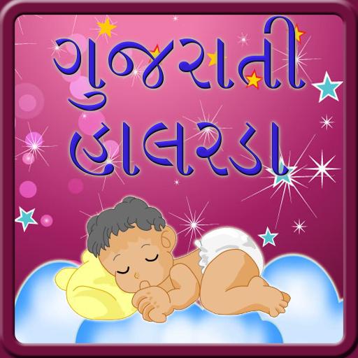 音樂App|Gujarati Halarda-Lullabies LOGO-3C達人阿輝的APP