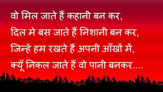 hindi love shayari apps on google play