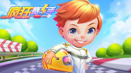 疯狂赛车手:可爱的赛车游戏,打造个性赛车