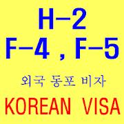 한국의 재외동포(C38_H2_F4_F5)비자 체류자격
