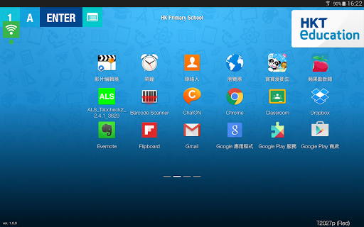 HKTE MDM學生App