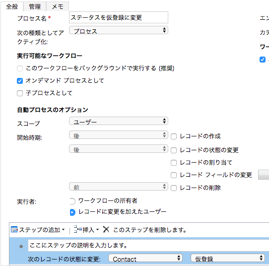 ステータスを仮登録にするワークフローを作成