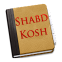 ShabdKosh Offline Dictionary icon