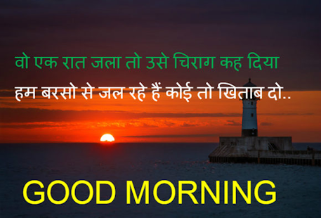 Hindi Good Morning Image for whatsaps- screenshot thumbnail