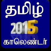 Tamil Calendar 2015 Offline