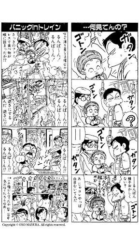 玩免費漫畫APP|下載育児4コマ