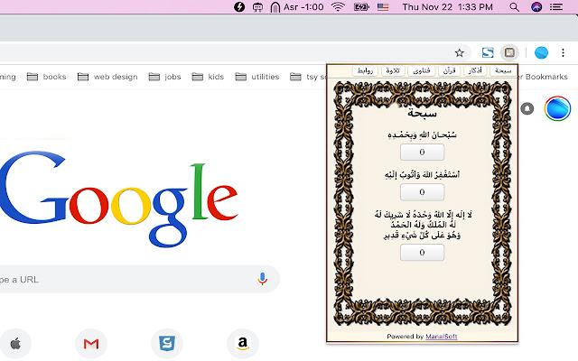 سبحة أذكار قرآن