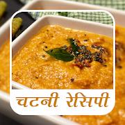 Chutney Recipes in Hindi