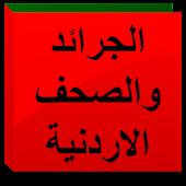 الجرائد والصحف الاردنية