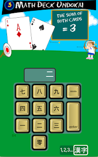 Math Deck Undokai- screenshot thumbnail