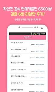 직장인 소개팅 - 만나컴퍼니 screenshot 3