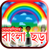 Sonamonider Bangla Chora in BD