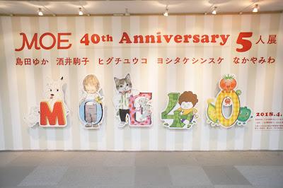絵本って読みますか?「MOE 40th Anniversary 5人展」本当の意味の美しさのある本は少しずつ