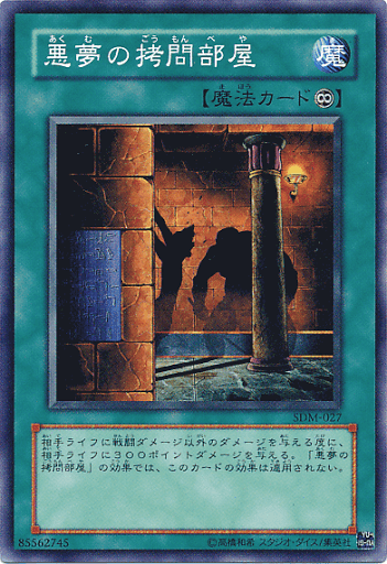 悪夢の拷問部屋