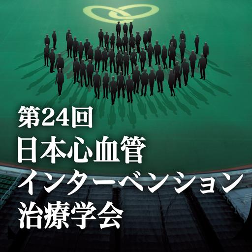 第24回日本心血管インターベンション治療学会 醫療 App LOGO-APP試玩