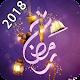 خلفيات رمضان 2018 (app)