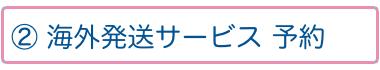 買物代行体験02