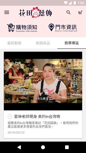 花田囍飾 台灣手工精品髮飾專賣 screenshot 4