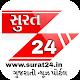 Surat24 - Gujarat News Portal APK