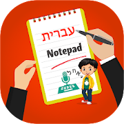 Hebrew Notepad, English to Hebrew Typing