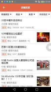 华人街 huarenjie.com - náhled