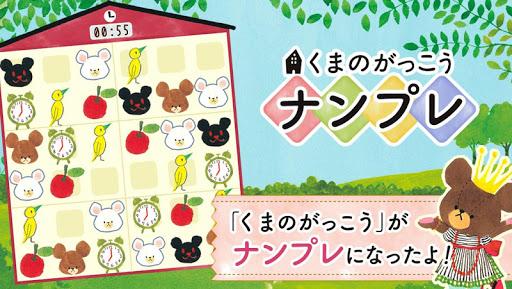 くまのがっこう ナンプレ【公式アプリ】無料パズルゲーム