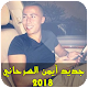 Ayman Serhani 2018 (app)