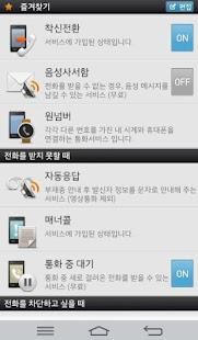 통화도우미 - screenshot thumbnail