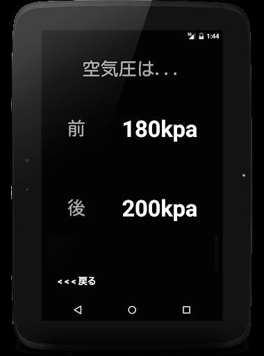 免費下載生活APP|インチアップタイヤ空気圧計算機 app開箱文|APP開箱王