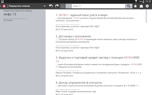 Вестник МСФО- screenshot thumbnail