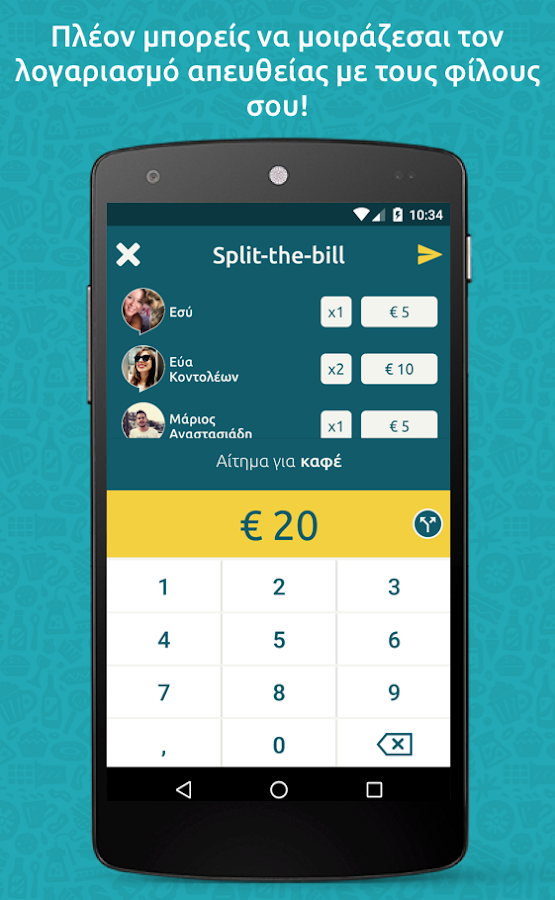 i-bank Pay - στιγμιότυπο οθόνης