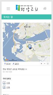 삼호평강교회 - náhled
