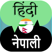 Hindi Nepali Translator