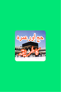 Manasik e Hajj aur Umrah - náhled