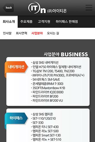 玩購物App 아이티온 IT-ON (네비게이션, 블랙박스, 하이패스)免費 APP試玩