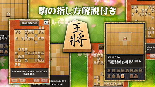 Shogi Free (Beginners) 1.0.13 DreamHackers 3
