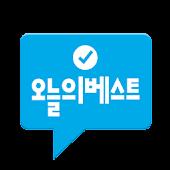 오늘의베스트(오베) - 유머,짤방,커뮤니티,동영상