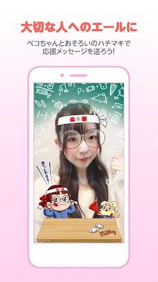 ペコカメラ 自撮りカメラアプリでペコちゃんに変身!のおすすめ画像3