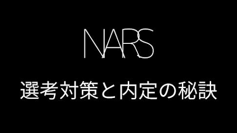 【3分選考対策:NARS/ナーズ】NARSの美容部員の選考対策/面接官に刺さる志望動機と内定の秘訣