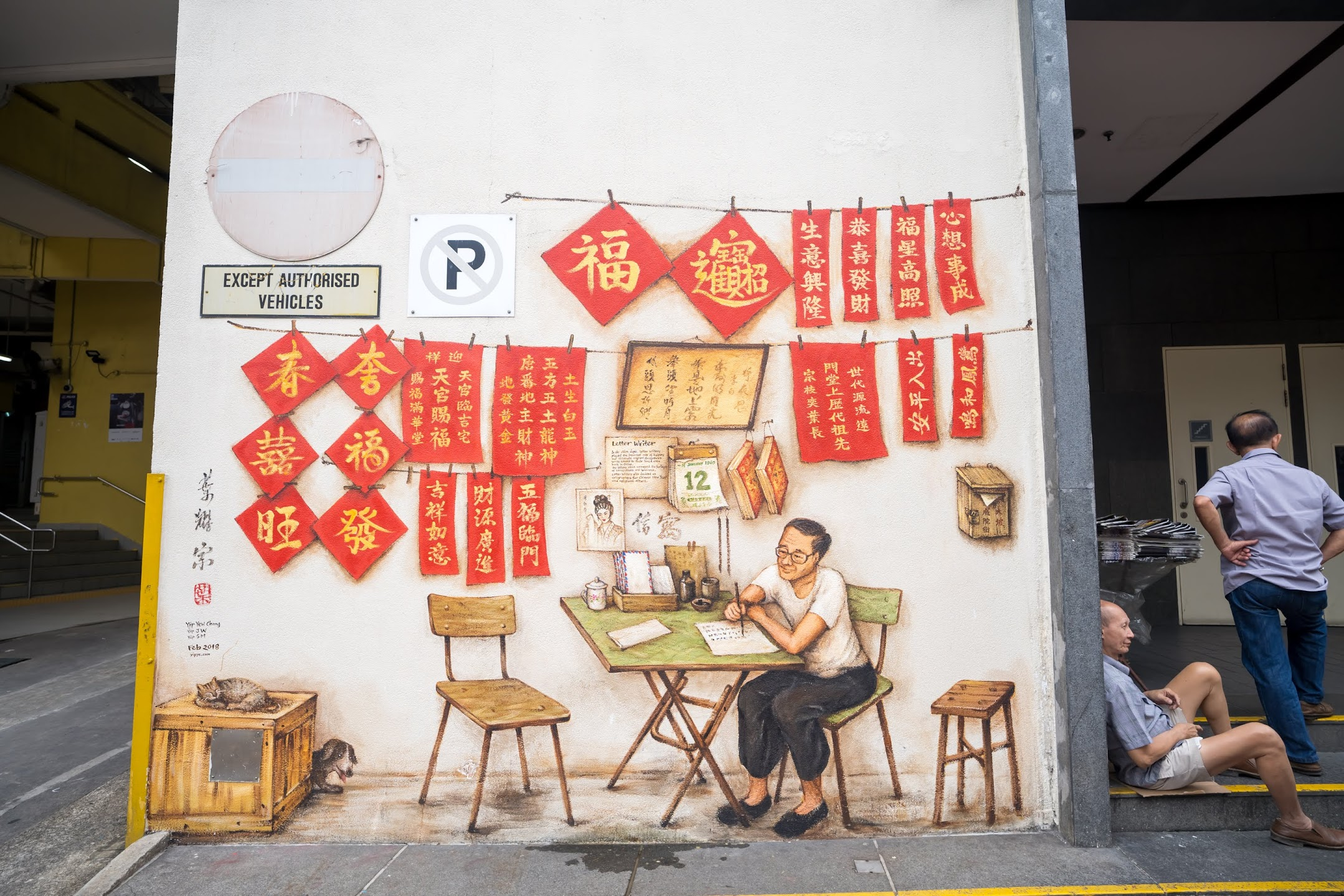 シンガポール チャイナタウン ウォールアート1